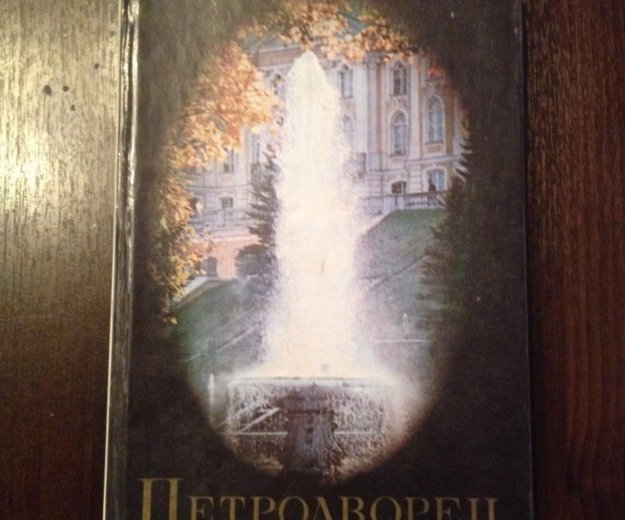 Книга. Фото 4. Санкт-Петербург.