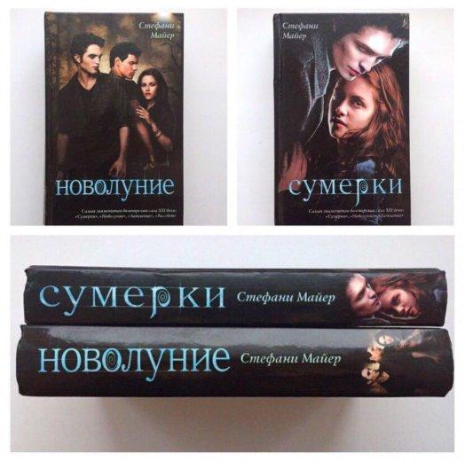 """Книги """"ведунья"""", """"сумерки"""", """"дом ночи"""". Фото 1. Томск."""