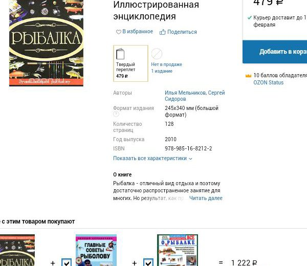 Книга рыбалка авторы мельников, сидоров. Фото 4. Ногинск.