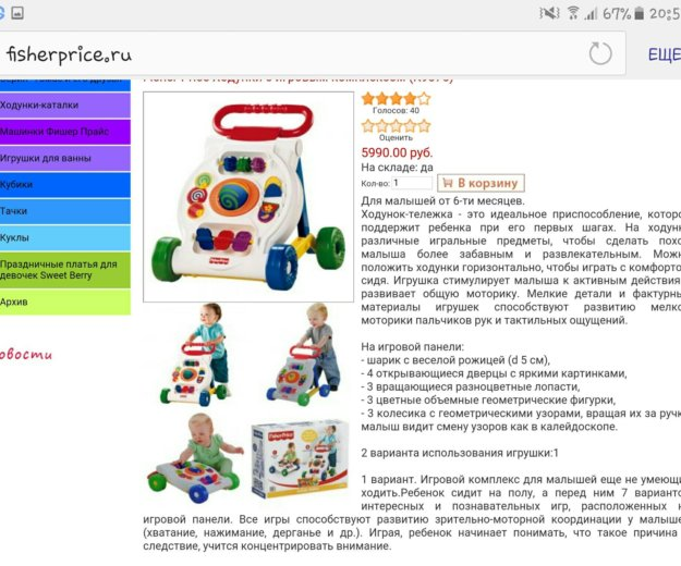 Ходунки 2-в-1 каталка fisher-price. Фото 4. Мытищи.