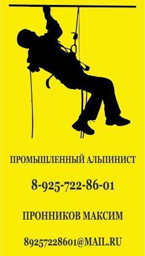 Промышленный альпинист. Фото 2. Москва.