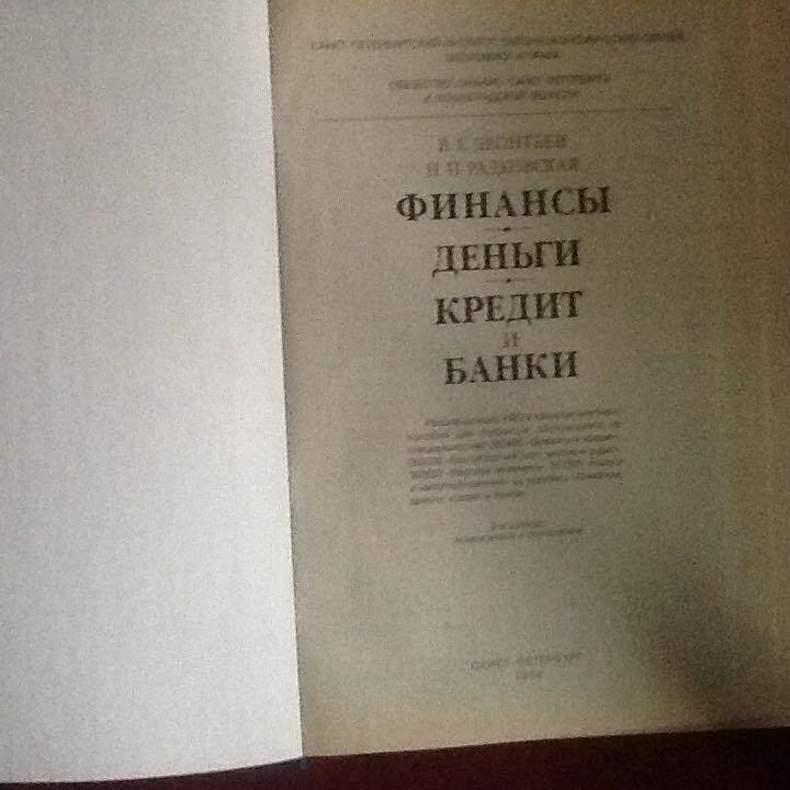 деньги банки кредит учебник деньги на дом спб отзывы форум