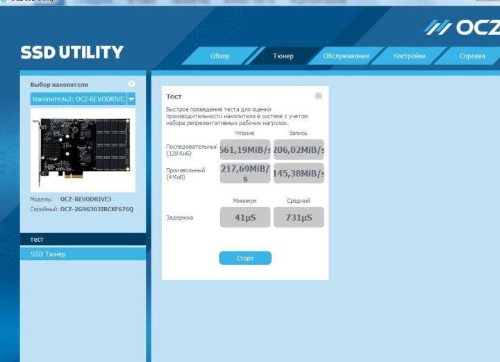 Утилита для прошивки SSD OCZ
