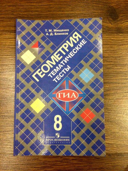 Геометрия тесты 10 класс сугоняев ответы