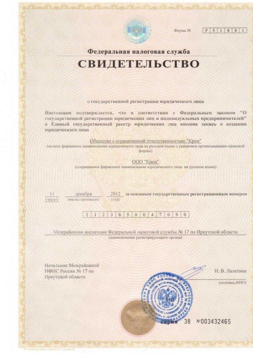 Цена регистрации ооо в иркутске бухгалтерия как структурное подразделение организации