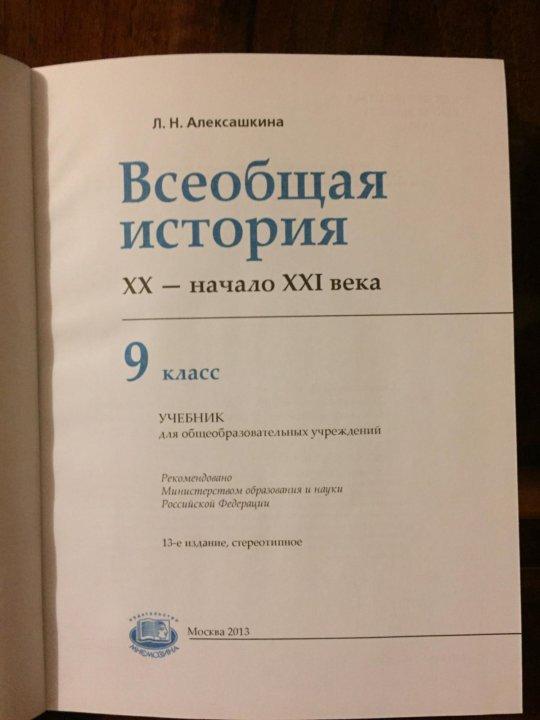 ВСЕОБЩАЯ ИСТОРИЯ 9 КЛАСС АЛЕКСАШКИНА СКАЧАТЬ БЕСПЛАТНО