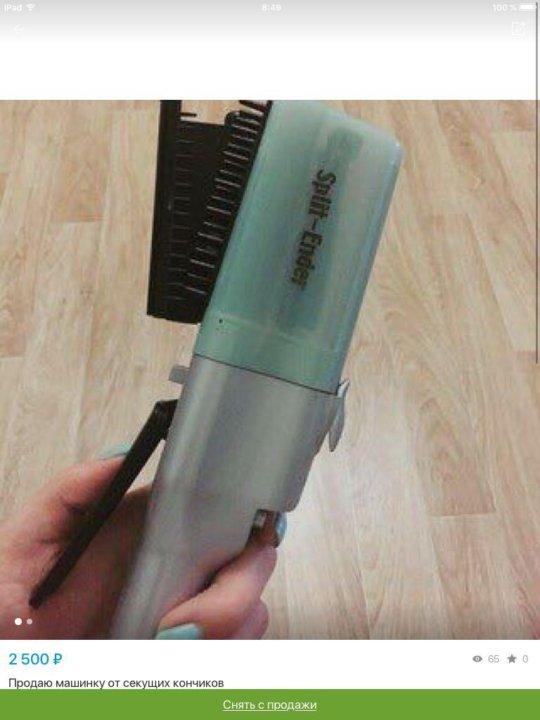 Машинка для полировки волос красноярск купить