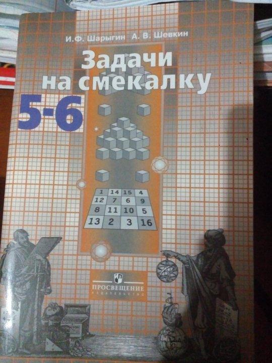 Гдз Шарыгин Задачи На Смекалку 5-6 Шарыгин