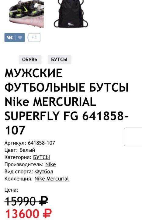 484e4bd1 Бутсы Nike Mercurial Superfly Fg professional – купить в Москве ...