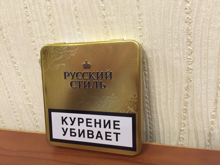 сигареты русский стиль купить в челябинске
