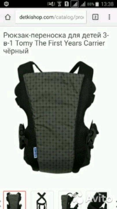 Рюкзак кенгуру набережные челны рюкзак мульти-пульти отзывы