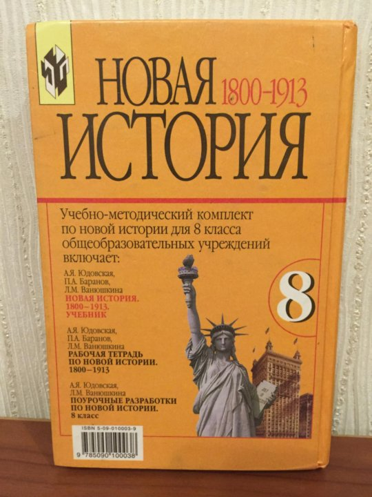 Гдз по истории нового времени учебник 7 класса юдовская