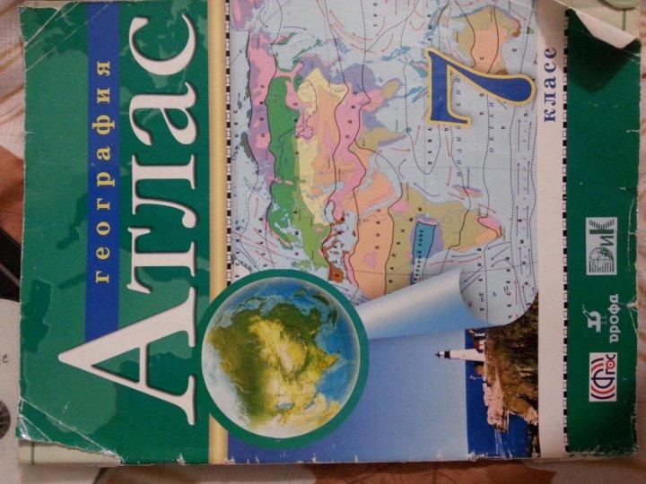 Задачник география 7 класс