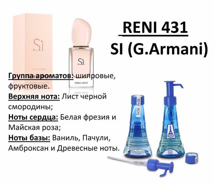 предполагает, рени наливная парфюмерия каталог с фото оригинала фото