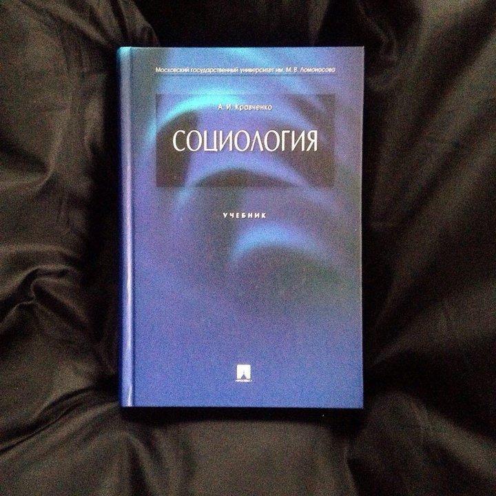 Задачник По Социологии Кравченко