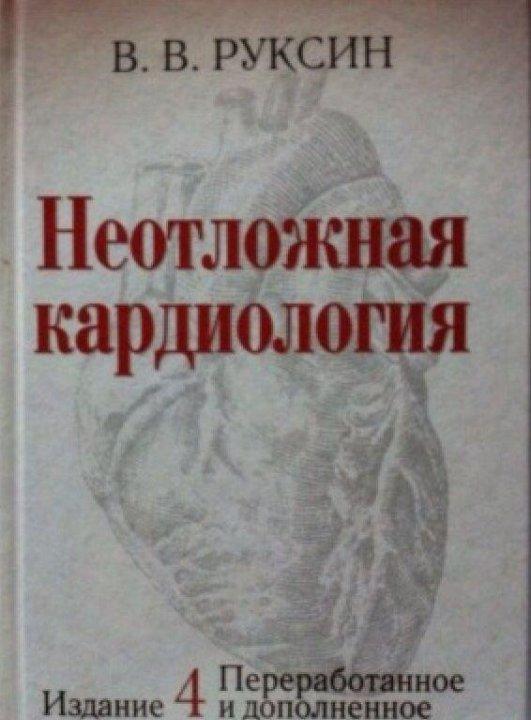 РУКСИН НЕОТЛОЖНАЯ КАРДИОЛОГИЯ 6 ИЗДАНИЕ СКАЧАТЬ БЕСПЛАТНО