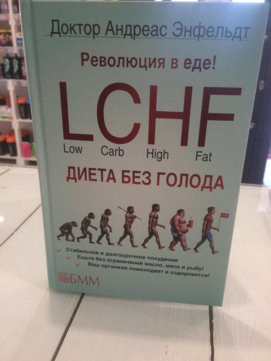 Жировая Диета Андреаса Энфельдта. LCHF диета — план на неделю