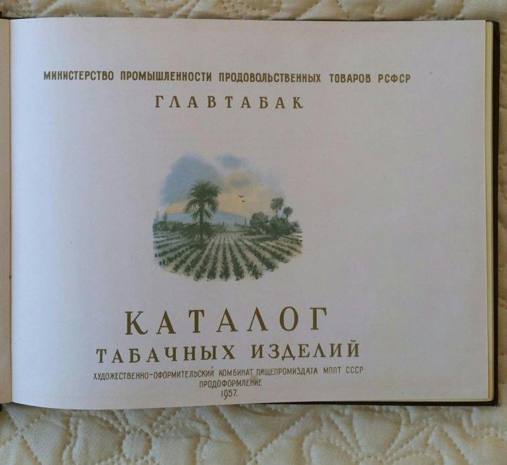 Каталог табачных изделий 1957 купить thornton white сигареты купить
