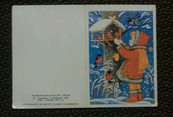 Картинки тупыми, открытки 1980 по 1990