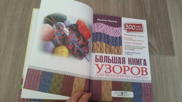 большая книга узоров для вязания на спицах купить в магадане цена