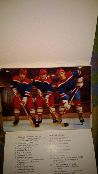 открытки фотографии советская сборная по хоккею лобке