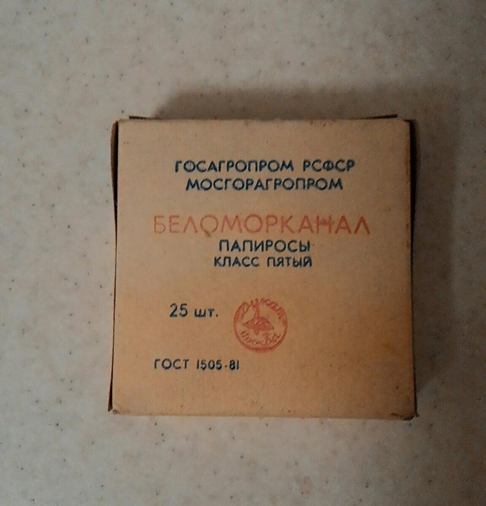 Беломорканал сигареты купить в москве купить жижу для электронной сигареты в нижнем новгороде
