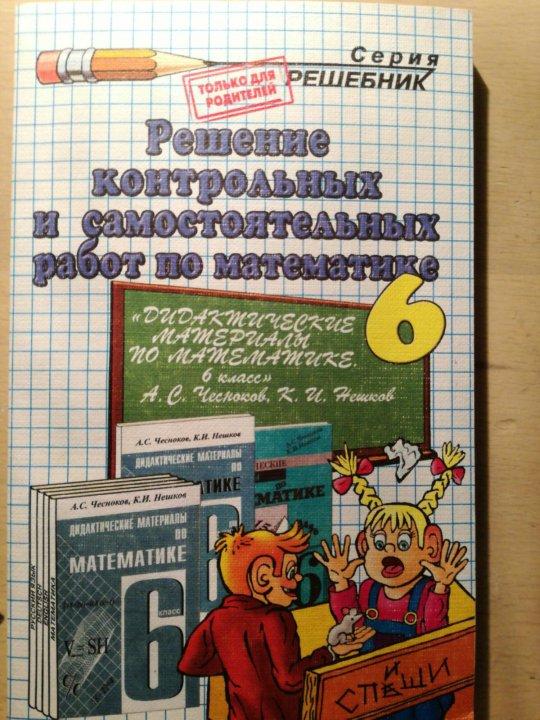 Решебник по дидактическим материалам 6 класс мария марковна