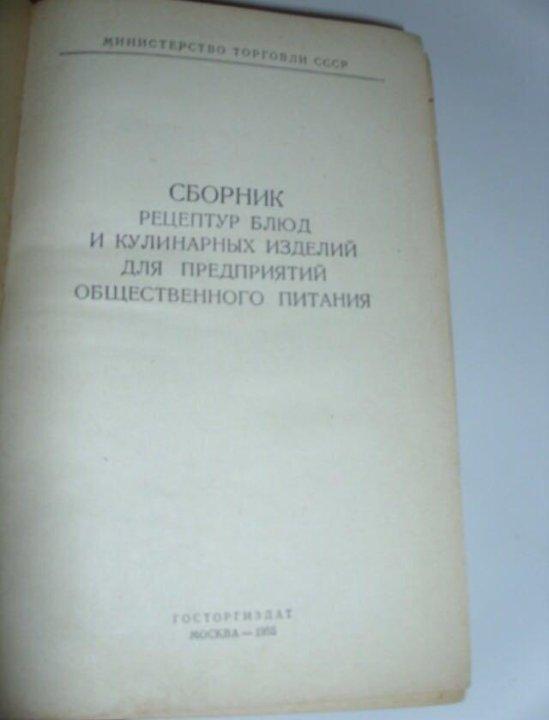 Решебник По Сборнику Рецептур