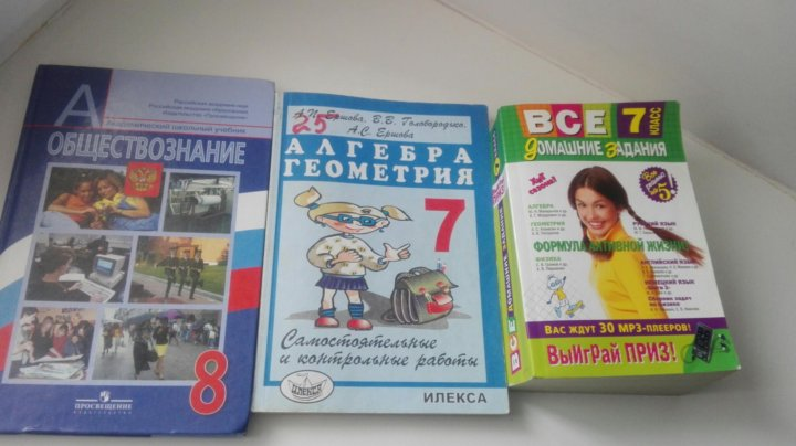Учебники решебники 1970-2019