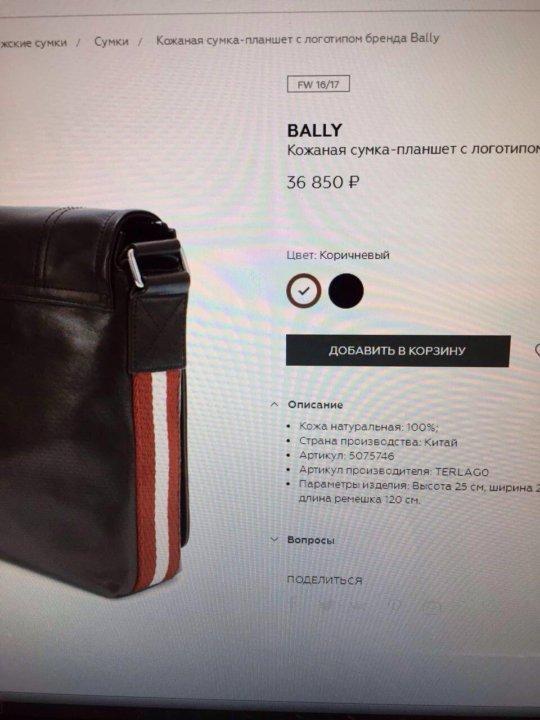6731dd87bc4c Сумка мужская BALLY – купить в Москве, цена 10 000 руб., дата ...