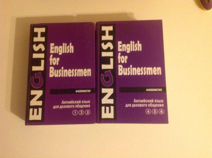 гдз english for businessmen