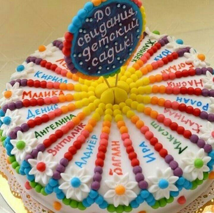 Картинки, прощай детский сад картинки на торт