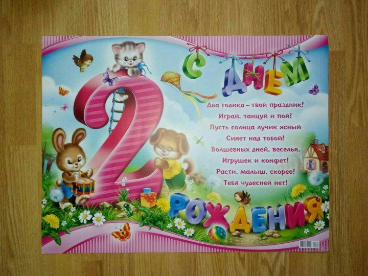 Поздравление родителям 2 летней девочки
