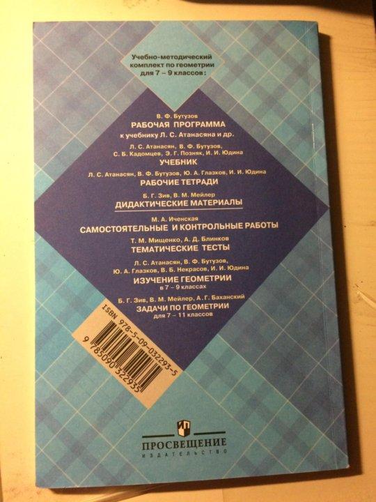 дидактические материалы по геометрии 7 класс шлыков валаханович решебник
