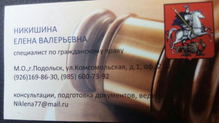 юридическая консультация на щербинке
