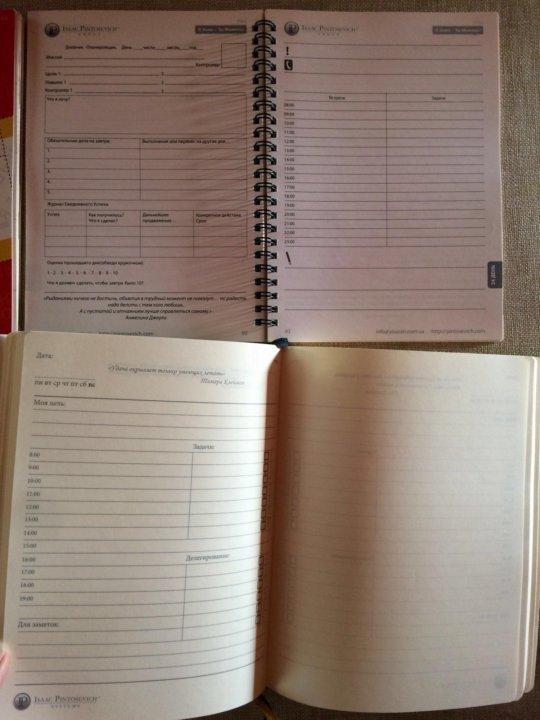 дневник-планировщик на 49 дней создай успех скачать бесплатно