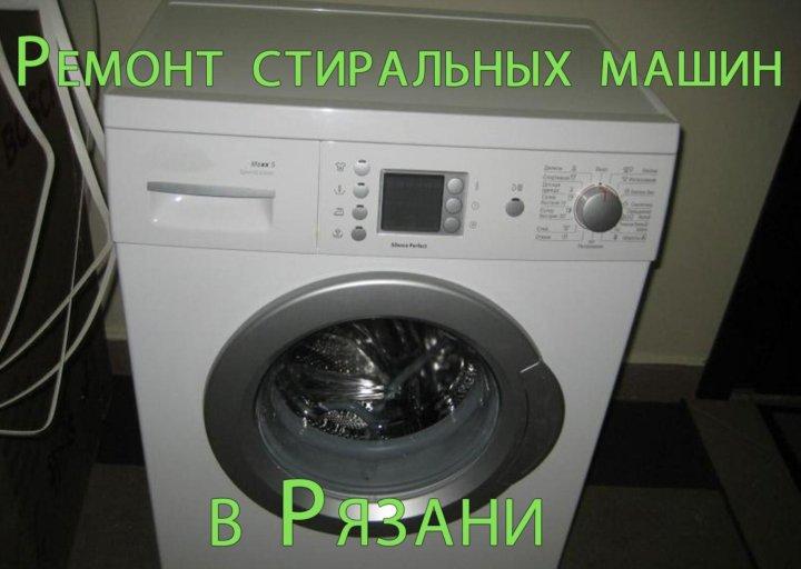 Рязань ремонт стиральных машин на дому тойота королла кондиционер обслуживание
