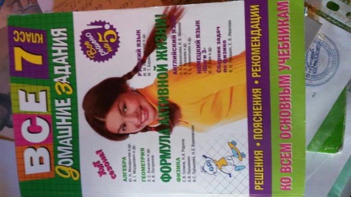 Готовые домашние задания для украины для 8 класса