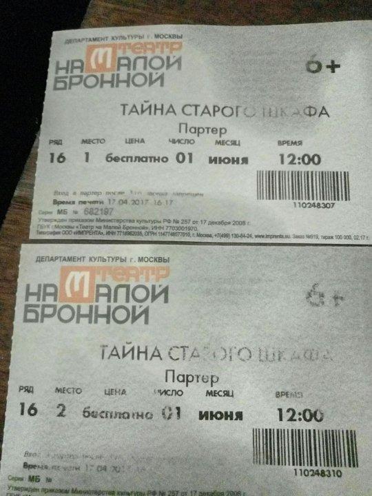 Билеты театр 10 рублей афиша театра панфилова город пермь на январь 2017 года