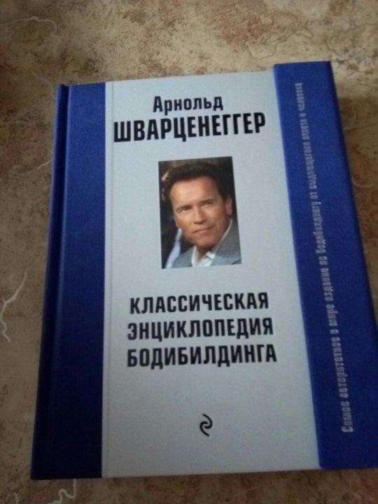 Энциклопедия бодибилдинга арнольда шварценеггера скачать pdf