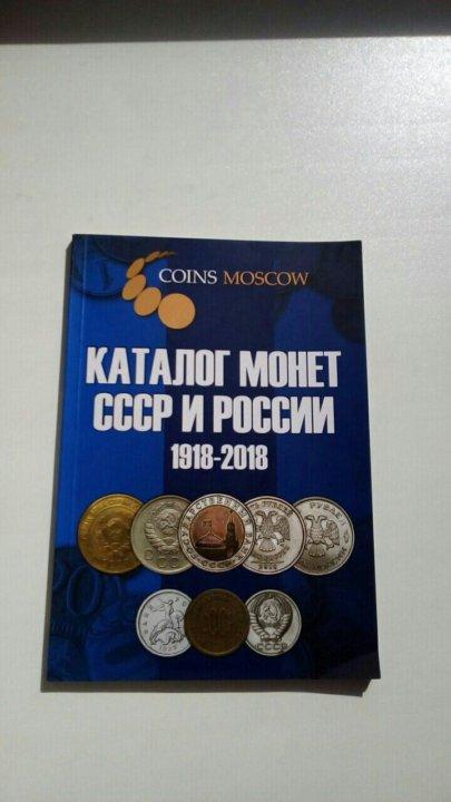 КАТАЛОГ МОНЕТ СССР И РОССИИ 1918 2017 ГОДОВ СКАЧАТЬ БЕСПЛАТНО