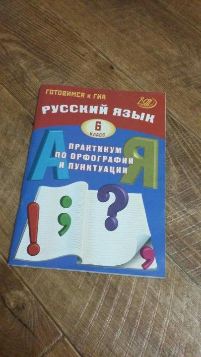 класса и орфографии по язык пунктуации практикум гдз 7 русский