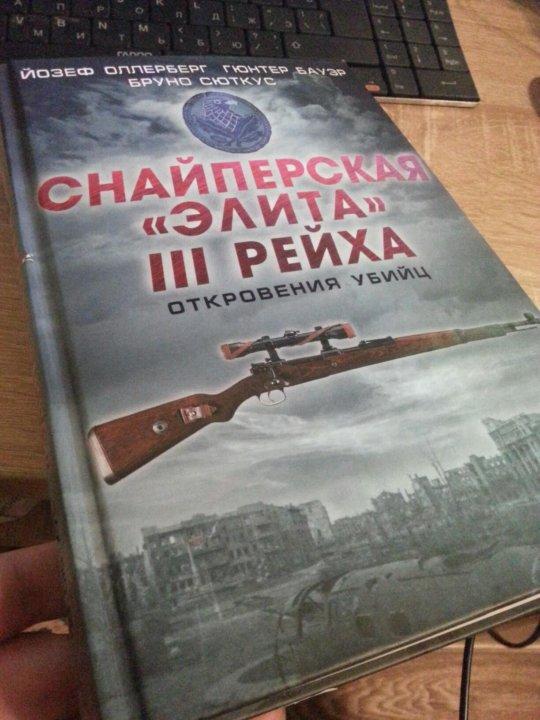 СНАЙПЕРСКАЯ ЭЛИТА 3 РЕЙХА КНИГА СКАЧАТЬ БЕСПЛАТНО