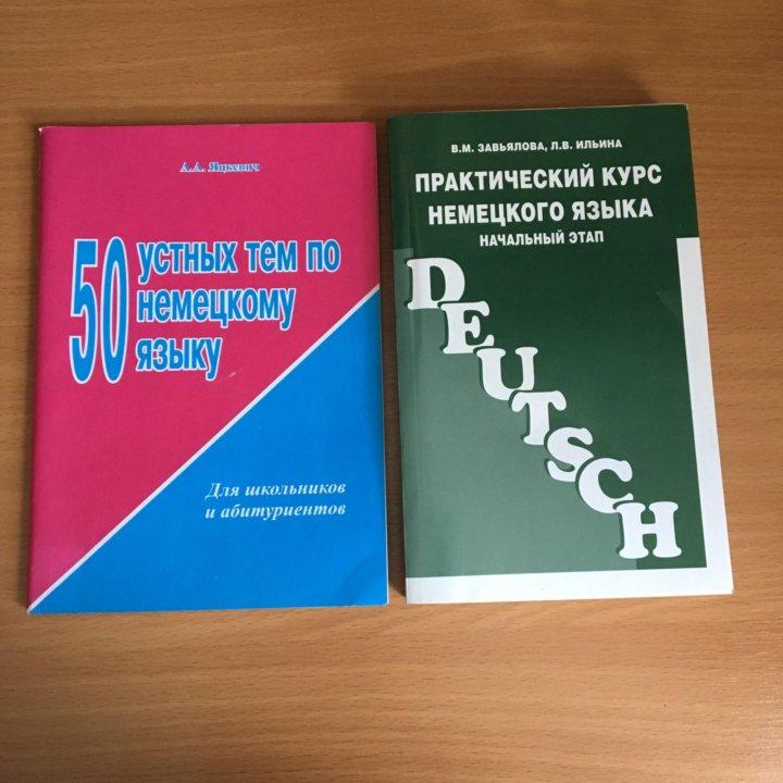 гдз практический курс немецкого языка начальный этап завьялова ильина