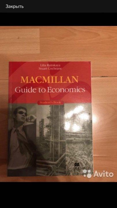 To macmillan lilia economics решебник raitskaya guide