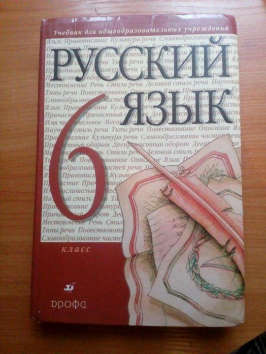 Русский язык 6 класс разумовская картинки