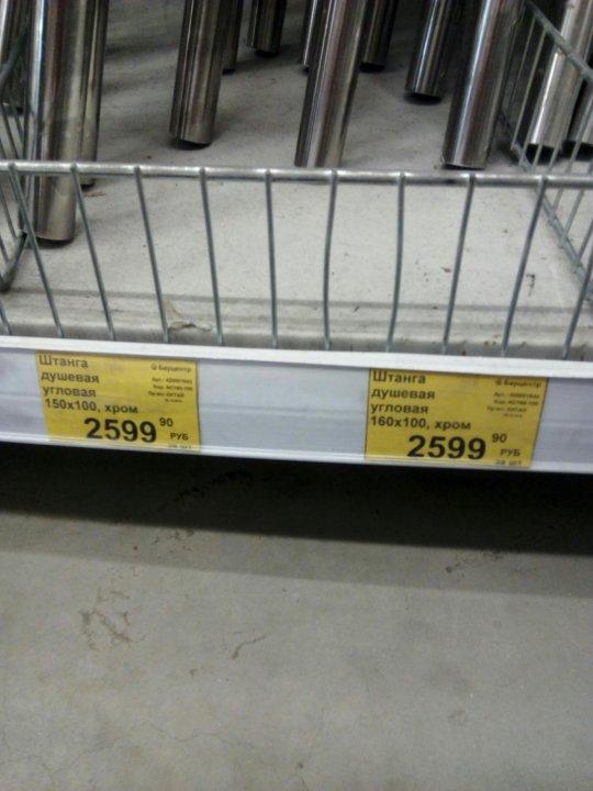 штанга из нержавеющей стали для ванной купить в краснодаре цена 1