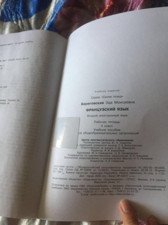 гдз французский язык 5 класс синяя птица учебник