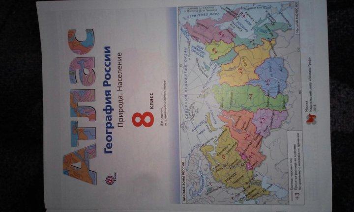 Гдз по географии 8 класс атлас обновленный