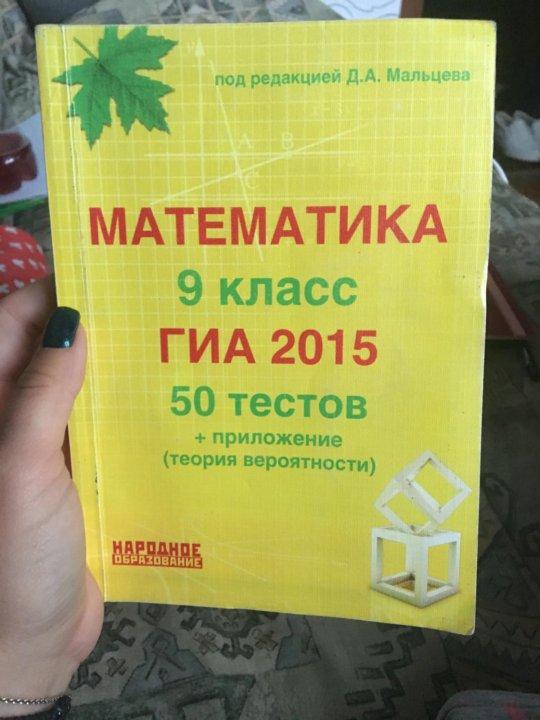 МАЛЬЦЕВ МАТЕМАТИКА 9 КЛАСС ГИА 2015 50 ТЕСТОВ СКАЧАТЬ БЕСПЛАТНО